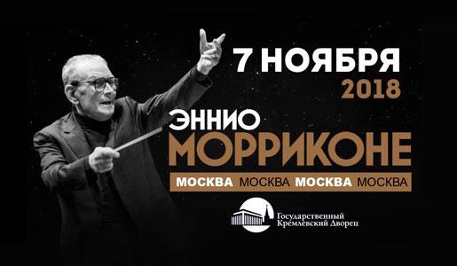 Концерт Эннио Морриконе 7 ноября 2018 в Кремлевском Дворце – Билеты