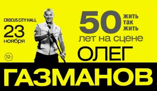 «Олег Газманов – 50 лет на сцене!» 23 ноября 2018 в КЗ «Crocus City Hall» – Билеты