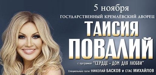 Концерт Таисия Повалий 5 ноября в Кремлевском Дворце - Билеты