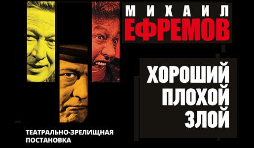 Концерт Михаила Ефремова «Хороший. Плохой. Злой» 20 ноября 2018 в Доме музыки - Билеты