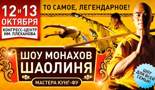 Шоу Монахов Шаолинь «Мастера Кунг-Фу» 12 и 13 октября 2018 в Москве -  Билеты