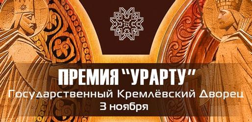 ПРЕМИЯ «УРАРТУ» 3 ноября 2018 в Кремлевском Дворце - Билеты