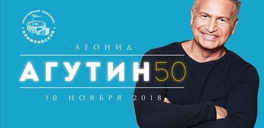 Концерт Леонида Агутина 10 ноября 2018 в СК «Олимпийский» - Билеты