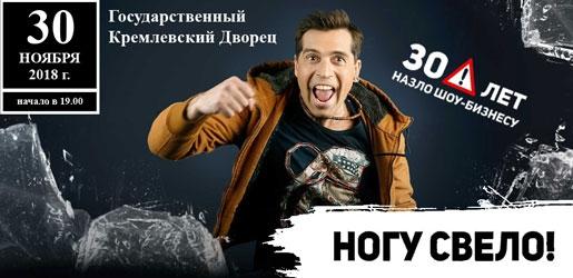 Юбилейный концерт группы «НОГУ СВЕЛО!» 30 ноября 2018 в Кремлевском Дворце - Билеты