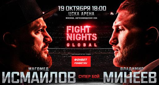 Билеты на Бойцовский вечер Fight Nights Global: Исмаилов vs Минеев