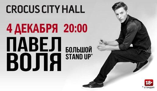 Павел Воля с программой «Большой Stand-up» - Билеты