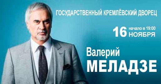 Концерт Валерия Меладзе 16 ноября 2018 в Кремлевском Дворце - Билеты