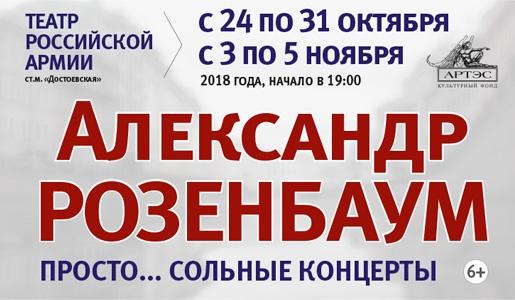 Сольные Концерты Александра Розенбаума с 24 октября по 5 ноября в Театре Российской Армии - Билеты