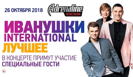 Концерт Иванушки International «Лучшее» 26 октября в «Adrenaline Stadium» - Билеты