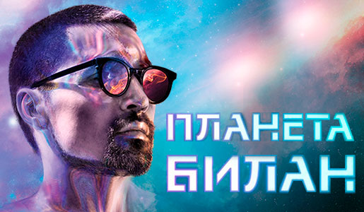Дима Билан «Планета Билан» 6 февраля 2019 в ВТБ Арена Парк – Билеты