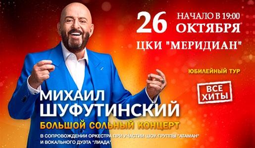 Юбилейный концерт Михаила Шуфутинского 26 октября 2018 в ЦКИ «Меридиан» - Билеты