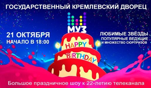 ДЕНЬ РОЖДЕНИЯ МУЗ-ТВ 21 октября 2018 в Государственном Кремлевском Дворце - Билеты