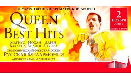 Концерт QUEEN BEST HITS 2 ноября 2018 в Кремлевском Дворце – Билеты