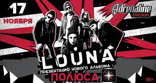 LOUNA Концерт по заявкам 17 ноября 2018 года в Adrenaline Stadium  – Билеты