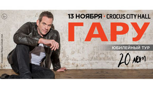 Концерт GAROU 13 ноября 2018 в КЗ «Crocus City Hall» - Билеты
