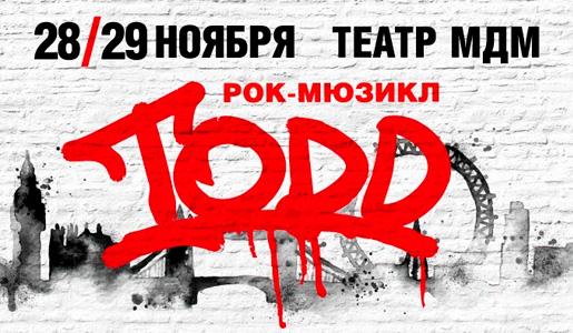 Билеты на Рок-мюзикл «TODD». Москва, 28-29 ноября 2018 в Театре МДМ.