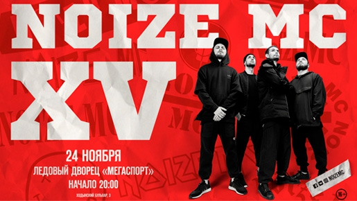 Юбилейный концерт NOIZE MC «XV лет»  24 ноября 2018 во дворце спорта Мегаспорт - Билеты