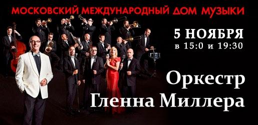 Концерт Оркестра Гленна Миллера 5 ноября 2018 в Доме музыки (ММДМ) – Билеты