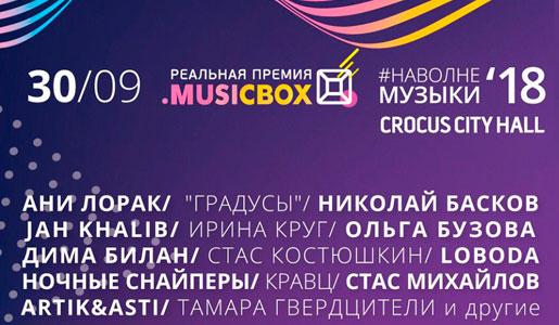 VI Реальная Премия MUSICBOX 30 сентября 2018 в КЗ «Крокус Сити Холл» – Билеты