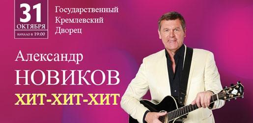 Концерт Александра Новикова «ХИТ-ХИТ-ХИТ» 31 октября 2018 в Государственном Кремлевском Дворце - Билеты