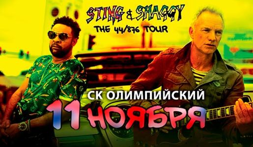 Концерт «STING & SHAGGY» 11 ноября 2018  в СК «Олимпийский» – Билеты