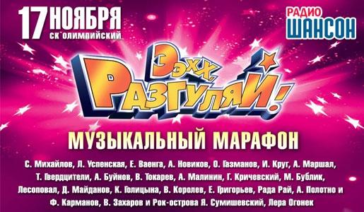 Музыкальный марафон «Ээхх, Разгуляй 2018!» 17 ноября в СК «Олимпийский» – Билеты