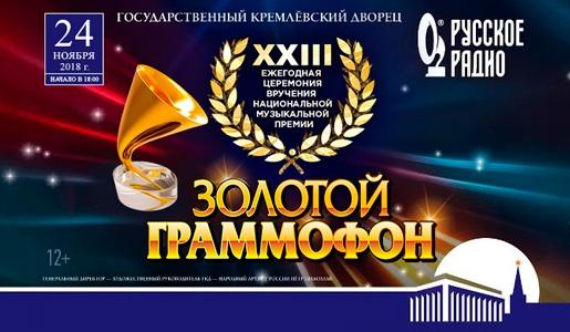 Премия «Золотой Граммофон 2018» 24 ноября в Кремлевском Дворце - Билеты