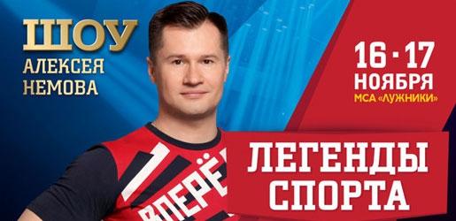 Шоу Легенды спорта Алексея Немова - Билеты