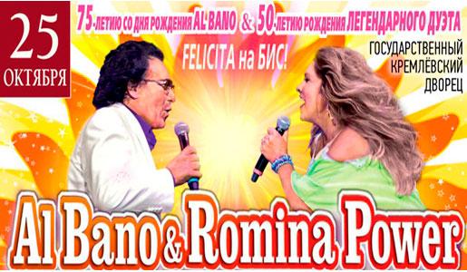Концерт AL BANO & ROMINA POWER 25 октября 2018 года в Кремлевском Дворце  - Билеты