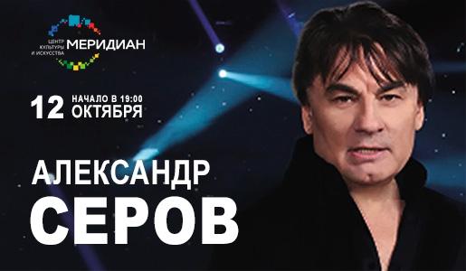 Концерт Александра Серова 12 октября 2018 в ЦКИ «Меридиан» - Билеты