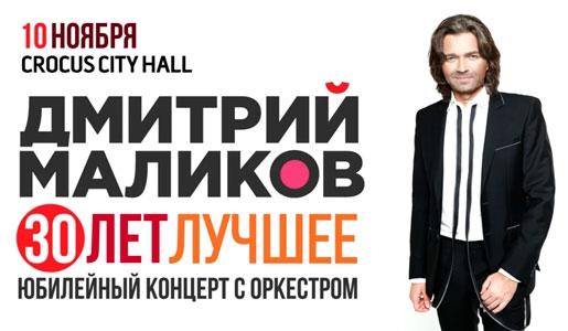 Дмитрий Маликов. Юбилей «30 лет - лучшее» 10 ноября 2018 года в КЗ «Crocus City Hall» – Билеты