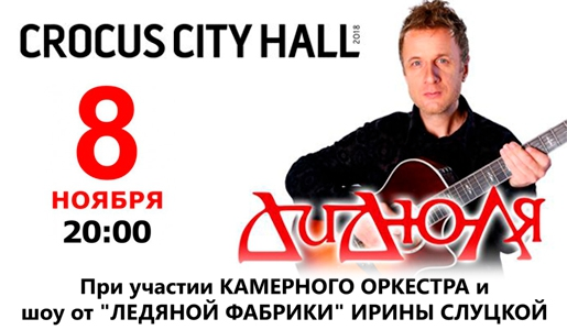 Концерт ДИДЮЛЯ 8 ноября 2018 в КЗ «Crocus City Hall» - Билеты