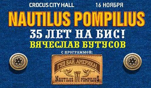Концерт Nautilus Pompilius «35 лет на бис!» 16 ноября 2018 в Крокус Сити Холл – Билеты