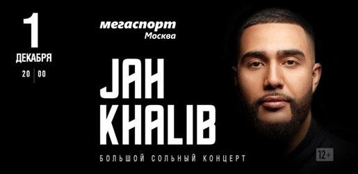 БОЛЬШОЙ СОЛЬНЫЙ КОНЦЕРТ JAH KHALIB 1 декабря 2018 в «Мегаспорт» - Билеты
