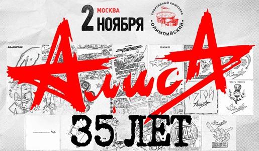 Концерт Алиса «35 лет» 2 ноября 2018 года в СК «Олимпийский» – Билеты