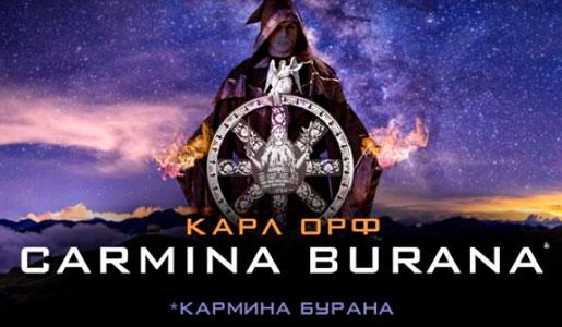 Карл Орф «Кармина Бурана» 26 и 28 октября 2018 в Московской консерватории – Билеты