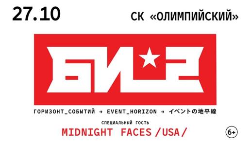 Би-2 «Горизонт событий» 27 октября 2018 в СК «Олимпийский» – Билеты