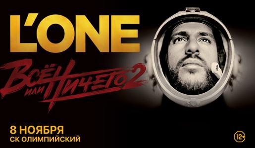 L'ONE «Всё или ничего-2» 8 ноября 2018 года в СК Олимпийский - Билеты