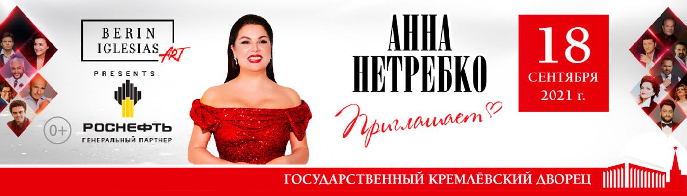 Билеты на концерт Анны Нетребко 18 сентября 2021 в Государственном Кремлевском Дворце