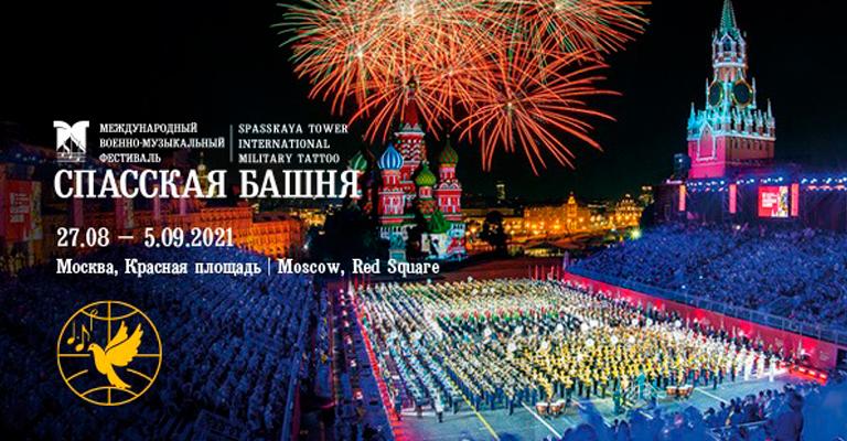 Билеты на фестиваль «Спасская башня» с 27 августа по 5 сентября 2021 на Красной площади