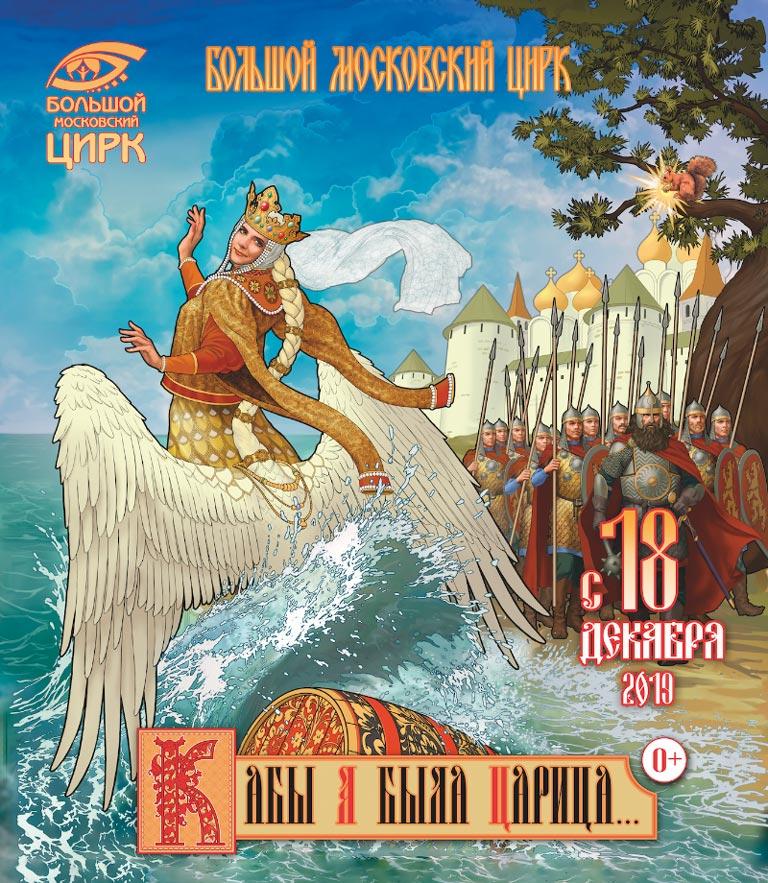 Билеты на новогоднее шоу  «Кабы я была царица...» с 18-го декабря на арене Большого Московского государственного цирка