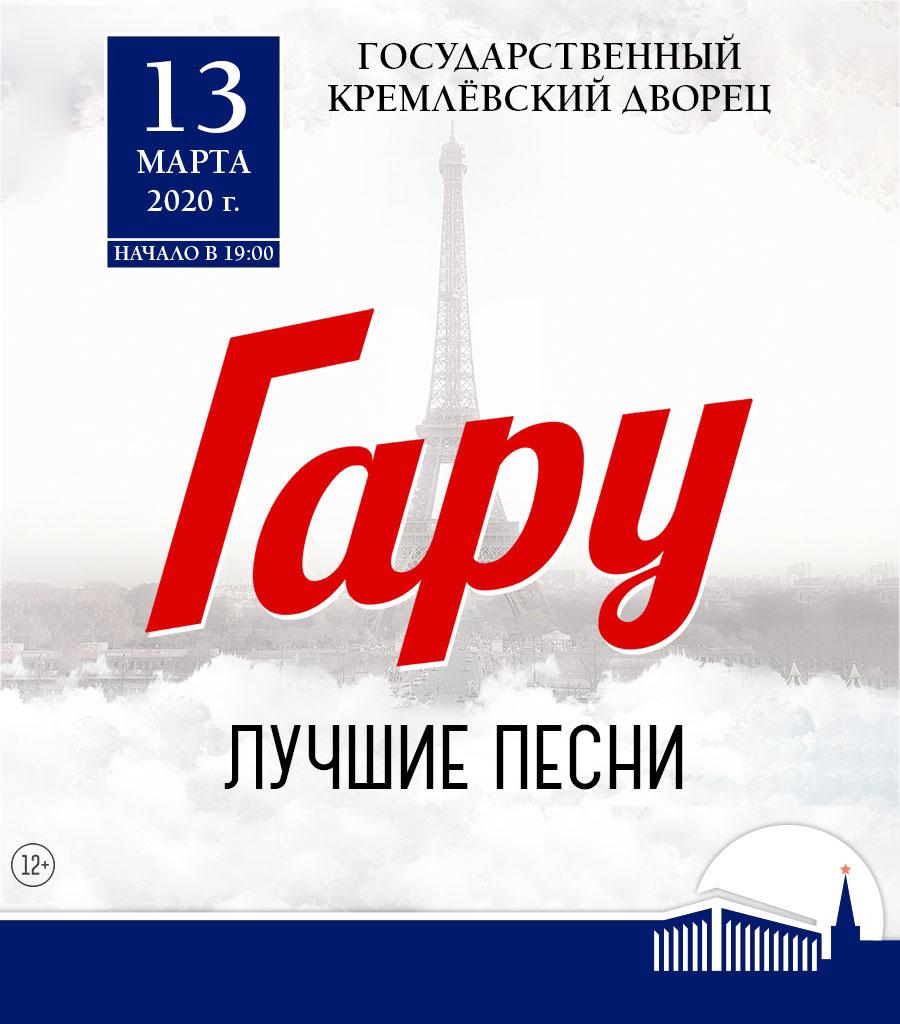 Билеты на концерт Garou (Гару) 13 марта 2020 в Государственном Кремлёвском дворце