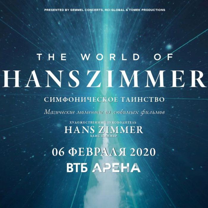 """Билеты на концерт The world of Hans Zimmer """"Симфоническое таинство"""" 6 февраля 2020 в ВТБ Арена"""