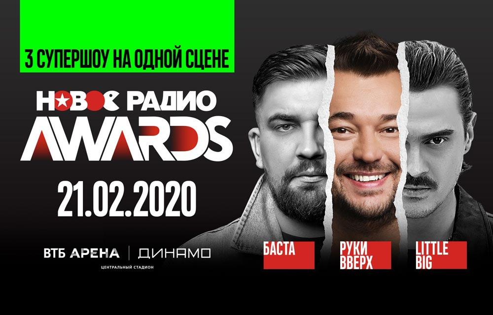 Билеты на концерт Новое Радио Awards 21 февраля 2020 в ВТБ Арена - Центральный стадион «Динамо»