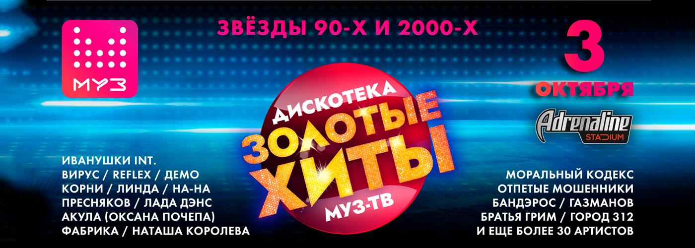 Купить билеты на концерт «Дискотека МУЗ-ТВ. Золотые Хиты» 3 октября 2021 года в  Adrenaline Stadium