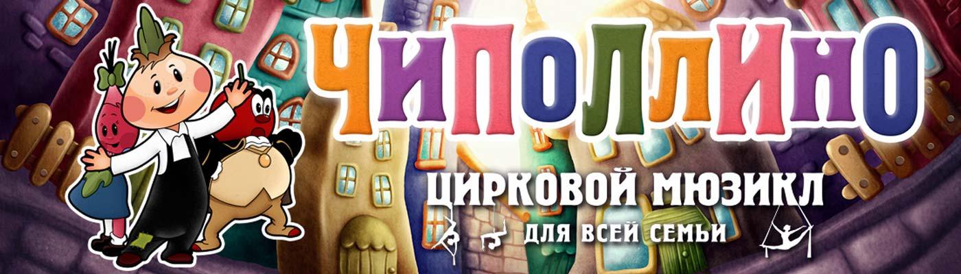 Билеты на елку «Чиполлино» с 27 декабря по 7 января в ДК Горбунова
