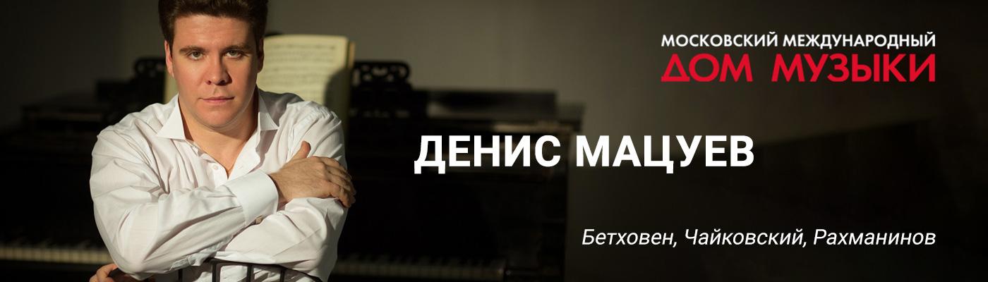 Купить билеты на концерт Дениса Мацуева 29 сентября 2021 в Московском Международном Доме Музыки - Светлановский зал
