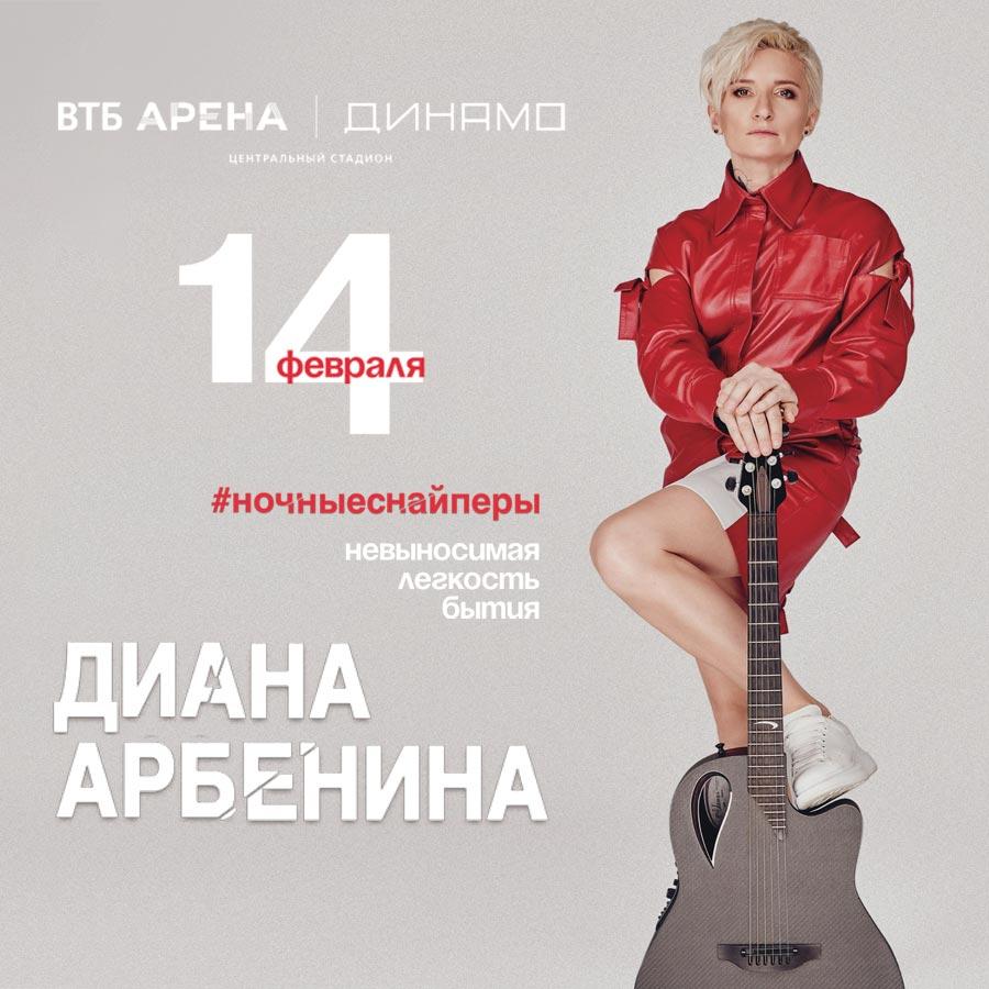 Билеты на концерт Дианы Арбениной. Ночные Снайперы 14 февраля 2020 в ВТБ Арена
