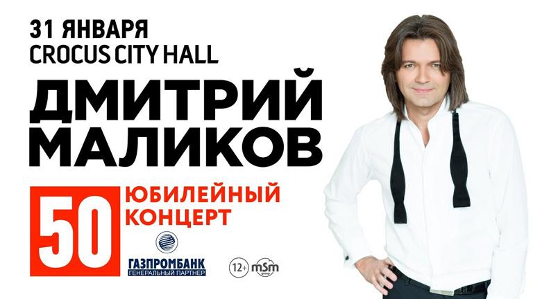 Билеты на Юбилейный концерт Дмитрия Маликова «50 лет» 31 января 2020 в Крокус Сити Холле