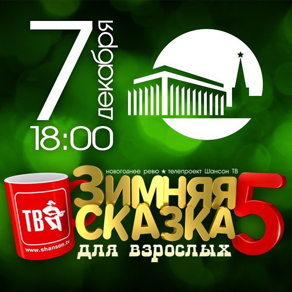 Билеты на новогоднюю съёмку Шансон ТВ «Зимняя сказка для взрослых 5» 7 декабря 2019 в Кремлевском Дворце